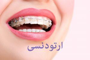 ایمپلنت دندان در کرج